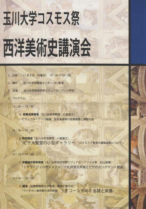第1回西洋美術史講演会リーフレット500.jpg