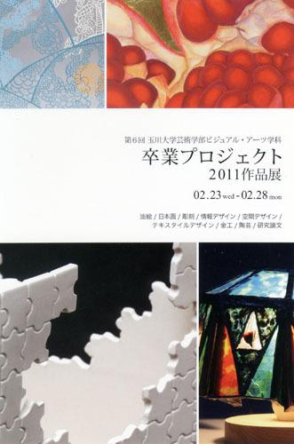 卒業プロジェクト展500.jpg