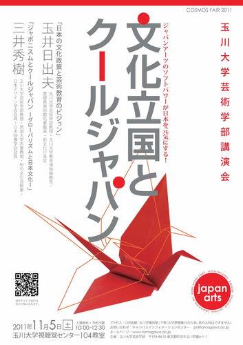 Tamagawa001.jpg